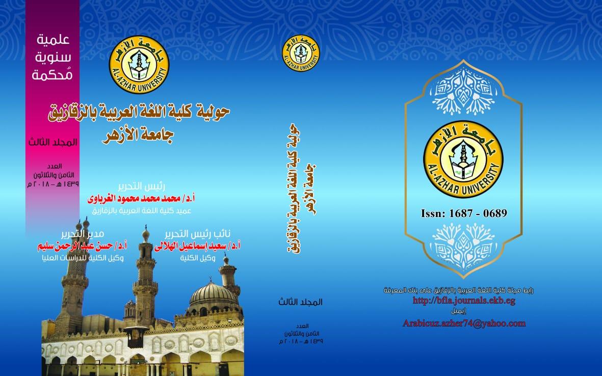 حولیة کلیة اللغة العربیة بالزقازیق – جامعة الأزهر